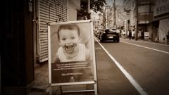 街中の看板 ②