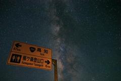 瓶ヶ森の銀河