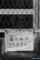 【街の張り紙】・通りぬけできません・・ 某学童施設にて!
