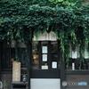 【街の情景】・美しくなったね・・洋菓子のお店!