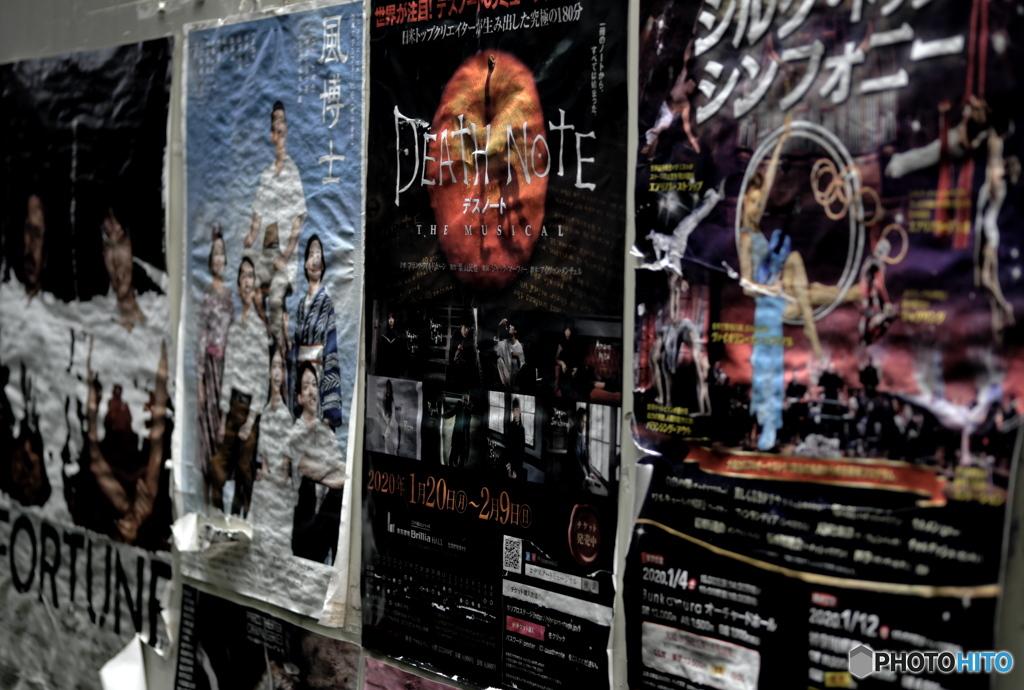 【街の情景】・告知する・・東京都吉祥寺にて(ハモニカ横丁)・・!