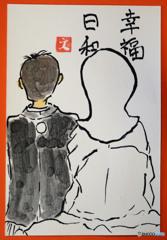 絵手紙(息子夫婦)