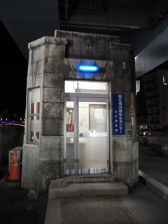 駒形橋地域安全センター