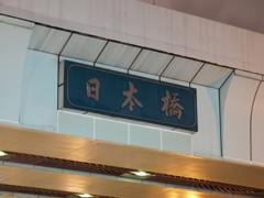 日本橋その5