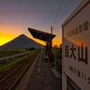 夕焼けの西大山駅