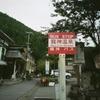 龍神温泉のバス停