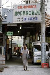 溝ノ口駅西口商店街・5-1