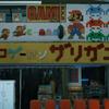 昭和GAME世代