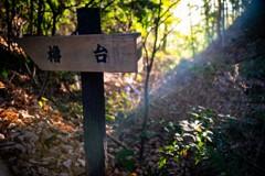 岩崎城址公園にて