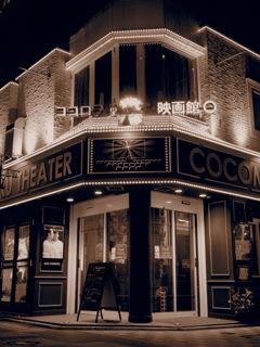 なんとなくセピアがしっくりくる映画館です