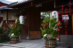 京都年の瀬散歩番外編-頌春-