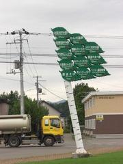 道の駅しかおいの標識