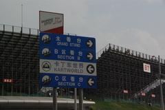 2008年F1上海グランプリ 1