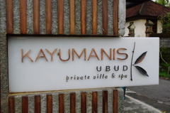 Kayumanis UBUDの看板