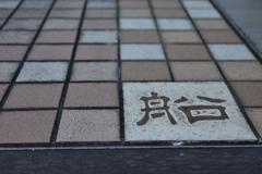 船・竹芝桟橋
