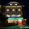 RINKEN'S KITCHEN