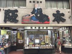 漢方薬屋さん