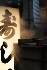 蒸し寿司~その2~