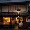 黄昏の奈良町界隈 #1 店構え