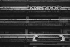 成田山モノクローム4