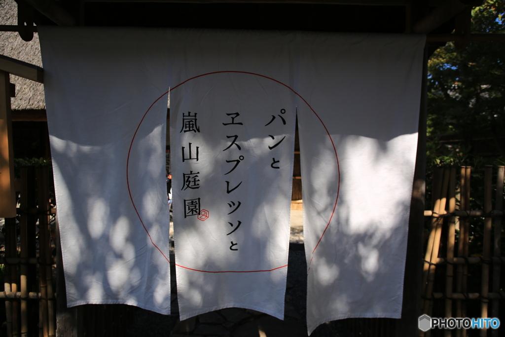 京都 嵐山カフェ