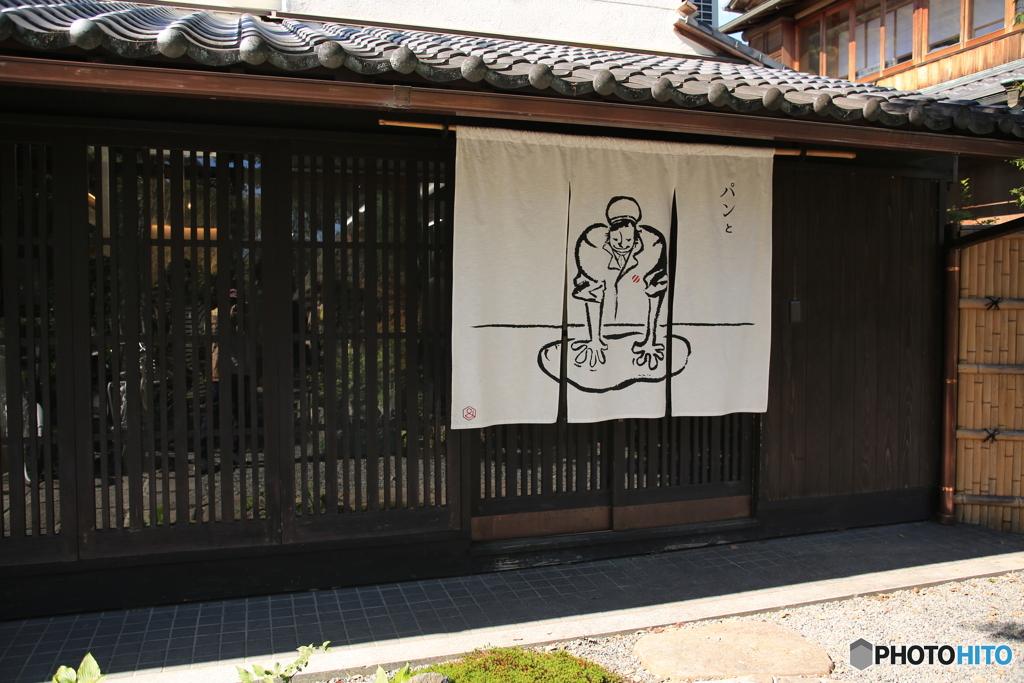 京都のパン屋