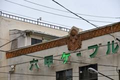 六甲「ケ」ーブル