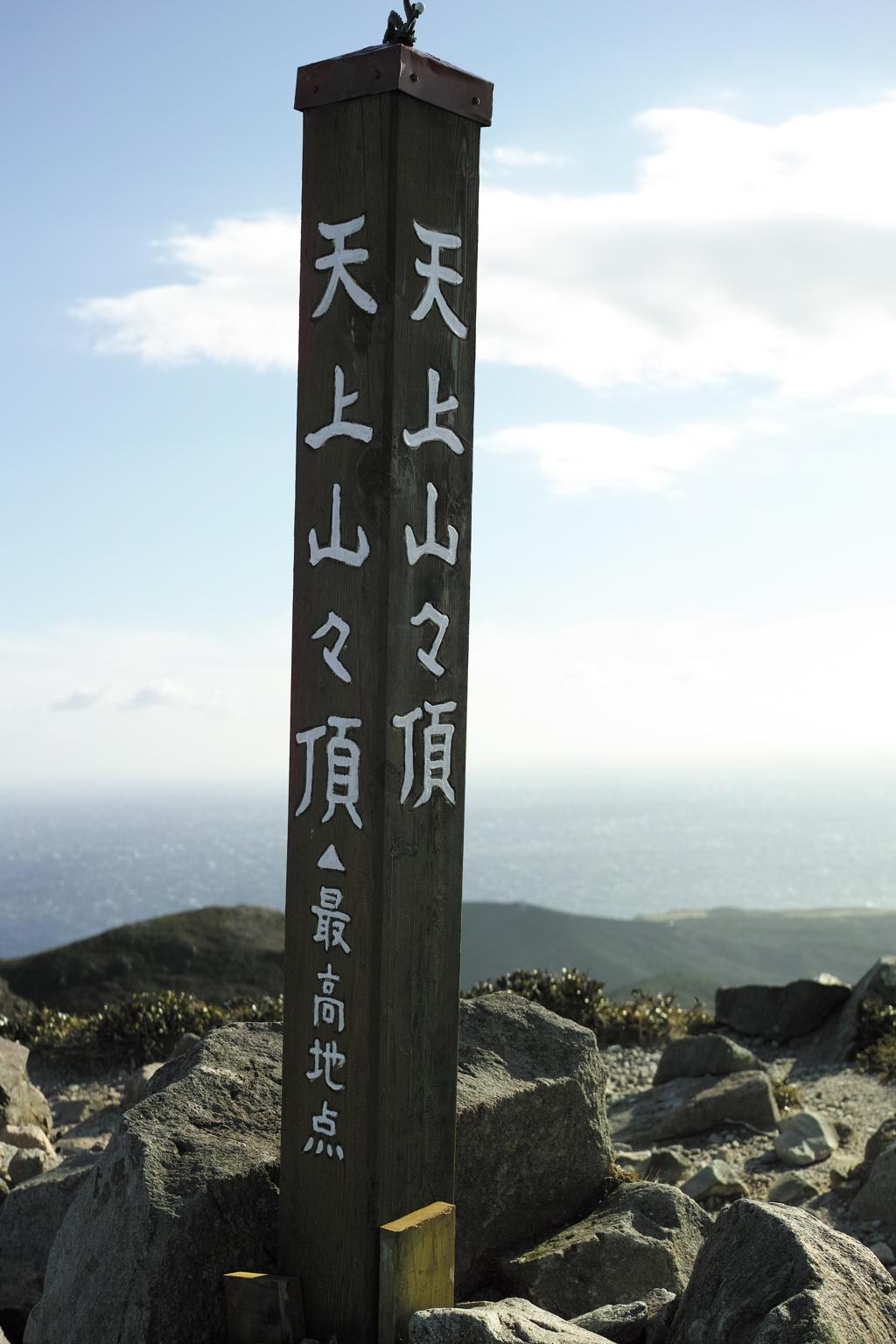 天上山最高点