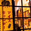 奈良井宿 アイスキャンデー