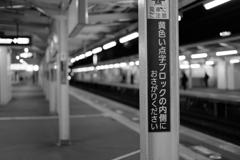 電車にご注意