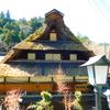 東京にもある茅葺屋根