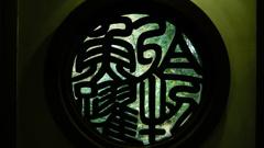 台湾閣 透かし窓
