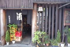 名古屋伏見の大甚本店
