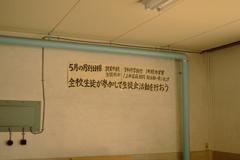 廃校の生徒会室