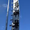 初詣 神社の旗が風になびいて。。。