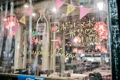 Bouillon de Paris a Ginza