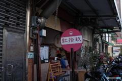 台北街歩き‐ノスタルジックな 02