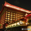 蔵出し:圓山大飯店01