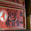 富山-森家(重要文化財)