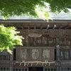 伊豆-修善寺