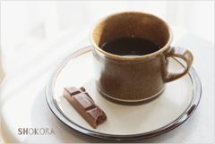 スペシャリティコーヒーとチョコレート