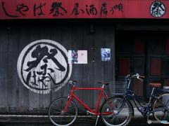 居酒屋と自転車