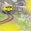 いすみ鉄道に春が来た