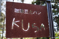 Iron signboard