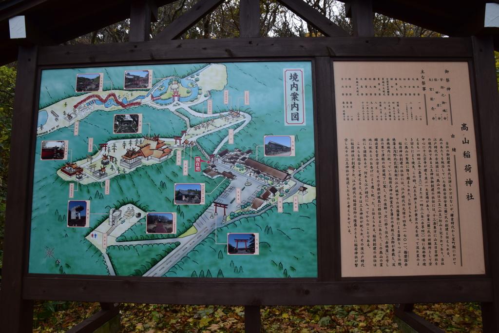 高山稲荷神社2