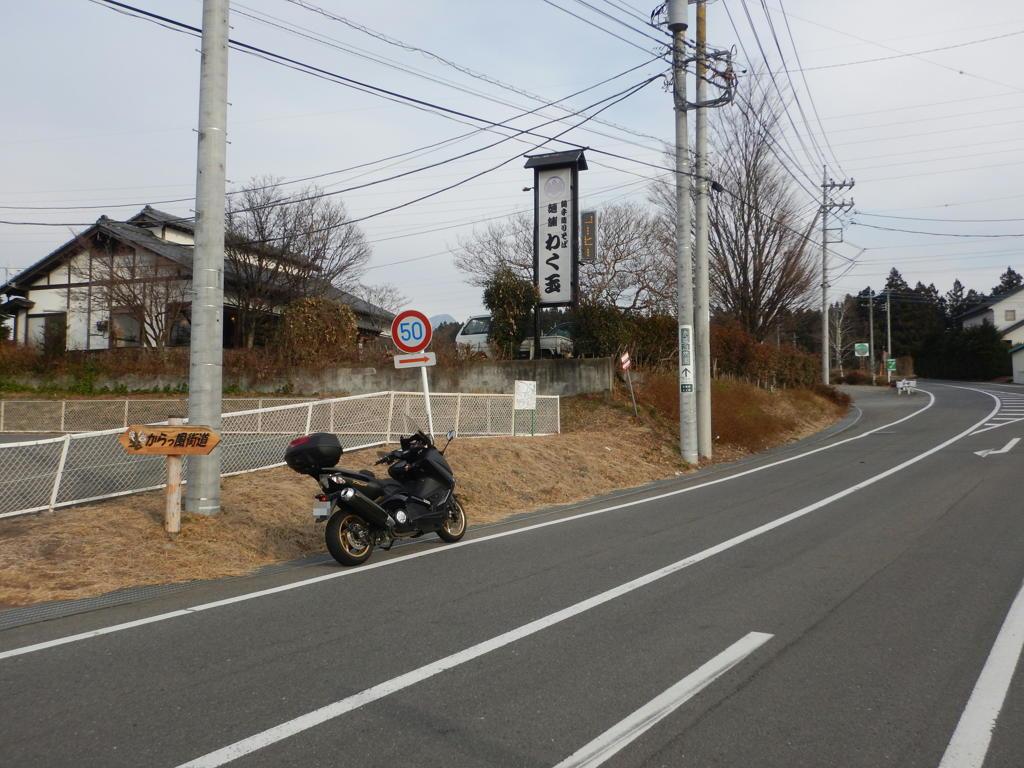 赤城山 からっ風街道