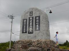 鉄道最高地点の石碑
