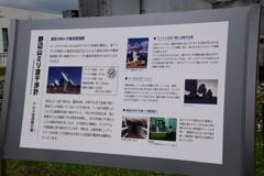 野辺山宇宙電波観測所4