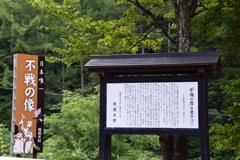 南相木村 不戦の像1