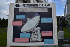 野辺山宇宙電波観測所6